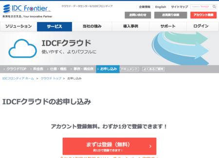IDCFクラウドお申し込み   クラウドならIDCフロンティア.png