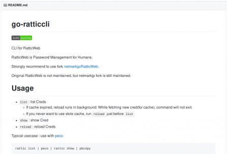 OSSの共有型パスワードマネージャRatticWebとCLIクライアントを