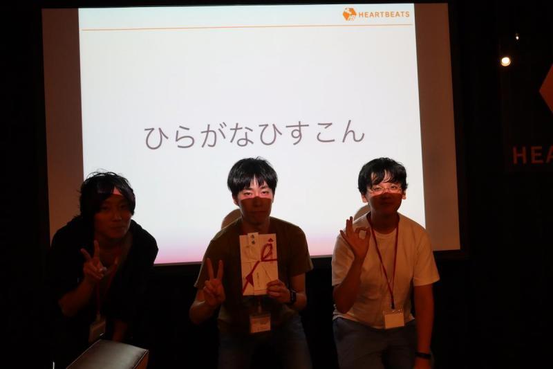 document_hisucon2019_hiragana.jpeg